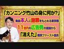 #1012 「カンニング竹山の身に何が?」執拗に謝罪をもとめる東京。11億円の広告費の議論から「消えた」都民ファーストの会議員|みやわきチャンネル(仮)#1162Restart1012