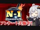 【企画告知3】N1グランプリ、アンケート実施中!【VOICEROIDキッチン】