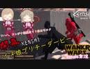 【kenshiゆっくり実況】WANKO WARS ~Episode4  A NEW HOPE~#12