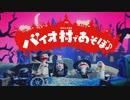 【第2話】バイオハザード ヴィレッジ×人形劇「バイオ村であそぼ♪」第2話