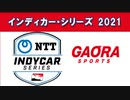 インディカー・シリーズ 2021 第4戦  テキサス375