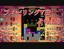フィーリングVIP その18 【TETRIS99】 【VIP】