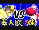 【第十四回】戦芸人ナザレンコ VS [自称]妹【Gブロック第七試合】-64スマブラCPUトナメ実況-