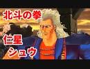 北斗の拳 世紀末救世主伝説◆仁星のシュウ【実況】15
