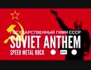 Государственный гимн СССР ソ連国歌スピードメタルロックアレンジ Soviet anthem speed metal rock arrangement