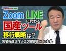 【青山繁晴】Zoom・LINEではないオンラインツールの国産移行戦略は?[桜R3/5/7]