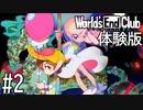 【実況】(Switch版)人間というものは醜い生き物 体験版 #2【World's End Club】