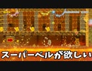 【スーパーマリオメーカー2】どうしてもベルが欲しいの!取らせてよ!【実況】