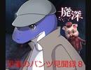 【廃深】恐竜のパンツ見聞録8【グロありパンツあり】