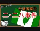 台湾考察 二・二八事件
