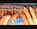 「音フェチ」ASMR!バイノーラル録音!ねがいましては~♪そろばんタッピング♪作業用BGM