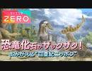 """[サイエンスZERO] 恐竜化石がザックザク!""""白亜紀ニッポン""""がよみがえる   NHK"""
