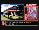 [RTA]クレイジーバス_1分49秒20 + クレイジーバス解説講座