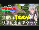 【1分弱登山祭2021前夜祭】鷹取山100%徒歩レギュ 1:16.45