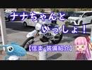 【VOICEROID車載】ナナちゃんといっしょ!#2【信楽・装備紹介】