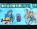 【ロマサガ2】念願の人魚イベント!Moman EM1 USBマイクを使ってみた【リマスター版 2周目実況】Part13