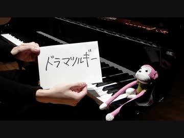 【ピアノ】「ドラマツルギー」を弾いてみた