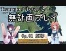 【Transport Fever 2】[Op.01]無計画プレイ【Voiceroid実況】