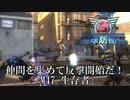 【地球防衛軍5】包囲網を打ち破れ!反撃の生存者達【INFERNO】