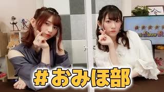 黒木ほの香のSecret Show Room【ゲスト:岡咲美保】(第15回)