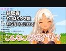 【にじさんじ】視聴者「ウマ娘やれ」轟京子「私が遊ぶアプリ全部サ終するよ」視聴者「絶対やるな」【切り抜き】