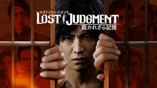 【PS5/4新作】『LOST JUDGMENT:裁かれざ