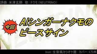 AIシンガーナクモで『ピースサイン』(ヒロアカOP)カバー