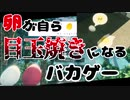 【バカゲー卵料理】卵が自ら目玉焼きになりに行くゲーム【ゆっくり実況】