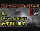 【バイオハザード4】マイク、ありがとう【お奉行】Part32