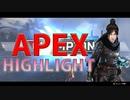 Apex Legends Highlight #3 99エイムはよろしくない