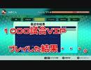 1000試合VIPプレイした結果・・・。 【TETRIS99】 【VIP】
