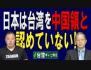 【台湾CH Vol.371】菅首相発言を歪曲し台湾を失望させた虚偽報道 / 文科省に騙されるな!政府は台湾を中国領と認めていない  [R3/5/8]