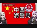 【準軍事組織解説】#03 中国海警局【VOICEROID解説】