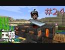 ゆっくり工魔クラフトS7 Part24【minecraft1.16.5】0261