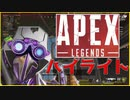 Apex Legends Highlight #4 EVA8がSGトップ