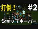 #2【アクションRPG】打倒!ショップキーパー【One Step From Eden】