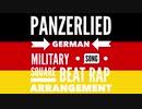 """ドイツ軍歌「パンツァーリート」スクエアビートラップアレンジ German military song """"Panzerlied"""" square beat rap arrangement"""