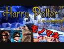 【MHWI】ハリーポッターとその仲間達がキリン討伐:3人組ゲーム実況「第十二戦」【ドビー】【ロン】【ハリー】 #モンハン #モンハンワールド #ワールド #ライズ #ダブルクロス