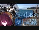 【東北きりたん】とある車載の巡行記録 part4.0【CL400】