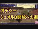 【FF11】【えびせん】 オデシー シェオルB開放への道 63