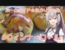 ホームメイド☆あかりちゃん「ウィンナーロール」