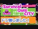 【Suvival Quiz CITY】90年代バラエティ風バトロワのクローズドテストに参加しました