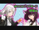 【CoD:BOCW】あかりんのvtuberごっこ #2【紲星あかり実況プレイ】