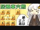 あかりの休日将棋#7 最強の振り飛車対策がコレ [Voiceroid実況]