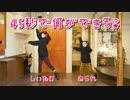 【しいたけ&あられ】45秒【踊ってみた】