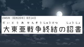 【ボイスロイド】3分でわかる玉音放送