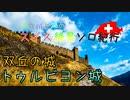【ゆっくり】スイス絶景ソロ紀行 part40 ~双丘の城 トゥルビヨン城 ~【旅行】
