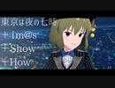 【企画告知】「七時に逢いm@sHow」開催のお知らせ