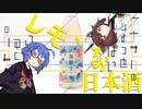 【ボイ酒ロイド】 ウナきりのちょっといっぱい きゅうはいめ「富久長 海風土 BLUE」