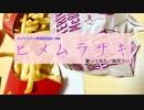 【歌ってみた】ヒメムラサキ【茶花うい】